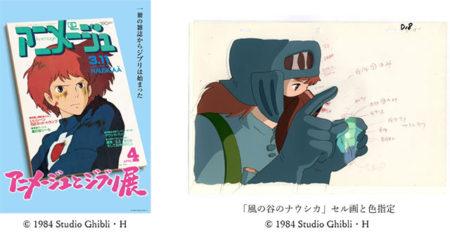 「アニメージュとジブリ展 」一冊の雑誌からジブリは始まった /4月15日(木)〜 5月5日(祝・水)松屋銀座8階イベントスクエア
