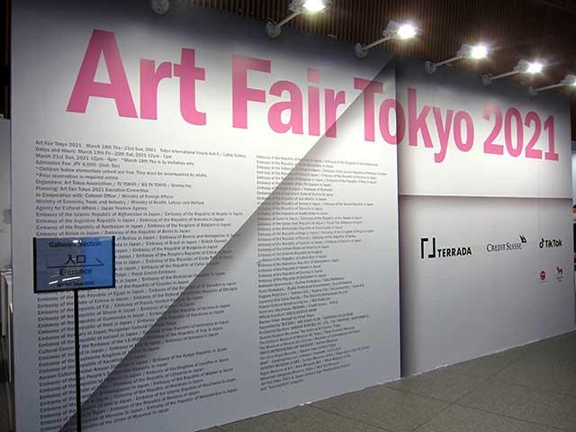 【The Evangelist of Contemporary Art】アートフェア東京2021について考える(後編)