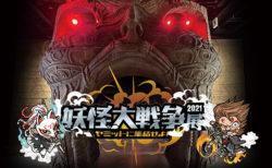 W'UP! ★ 妖怪大戦争展2021 ヤミットに集結せよ! 角川武蔵野ミュージアム 1Fグランドギャラリー