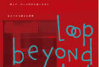 【Art News Liminality】アートとセラピー、あるいは変容のエコロジー―「Loop beyond Art 広がる、人と命の輪」をめぐって(予告編)その1