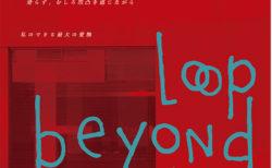 """W'UP! ★ Loop beyond Art 広がる、人と命の輪の試み/5月8日~ 架菜梨案 個展 """"ばたふらい"""" 工房 親"""