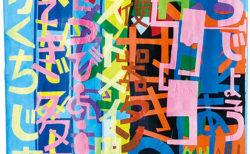 W'UP! ★ アール・ブリュット ゼン&ナウ 2021 レターズ ゆいほどける文字たち 東京都渋谷公園通りギャラリー