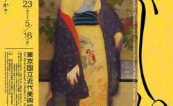W'UP! ★企画展「あやしい絵展」/6月18日~ 隈研吾展 新しい公共性をつくるためのネコの5原則 東京国立近代美術館 (MOMAT)1F 企画展ギャラリー