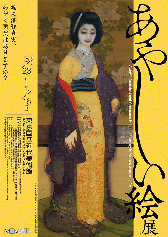 W'UP! ★企画展「あやしい絵展」東京国立近代美術館 (MOMAT)1F 企画展ギャラリー
