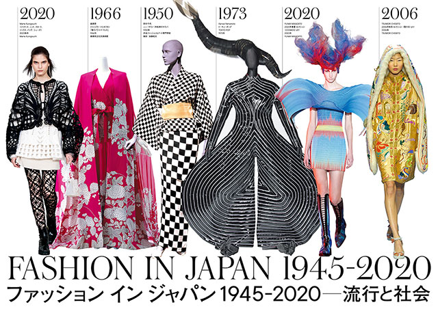 W'UP! ★ 6月9日~9月6日 ファッション イン ジャパン 1945-2020 ―流行と社会 国立新美術館 企画展示室1E