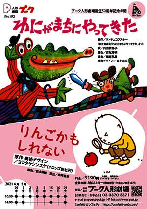 【公演情報 4月29日 ~5月29日】『わにがまちにやってきた/りんごかもしれない』 プーク人形劇場