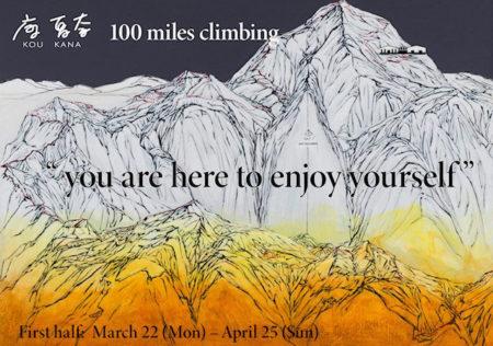 W'UP! ★ 康夏奈 作品展「100 miles climbing 」六本木蔦屋書店2F BOOK GALLERY
