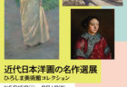 W'UP ★ STEPS AHEAD : Recent Acquisitions 新収蔵作品展示/5月15日~ 特集コーナー展示 マリノ・マリーニの彫刻と版画 アーティゾン美術館