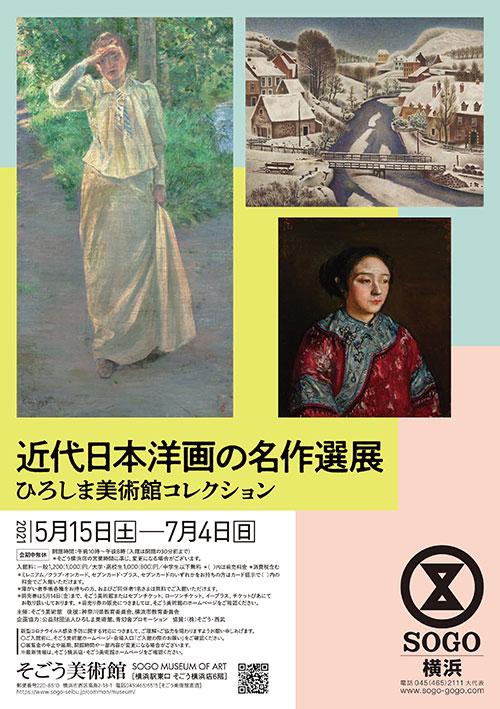 W'UP!  ★  近代日本洋画の名作選展 ひろしま美術館コレクション そごう美術館