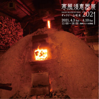 W'UP! ★ 寒風須恵器展2021 ギャラリー山咲木