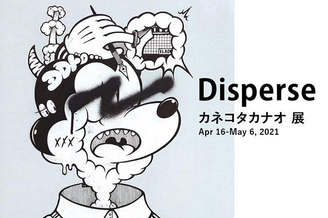 W'UP! ★  カネコタカナオ 展「Disperse」 tagboat