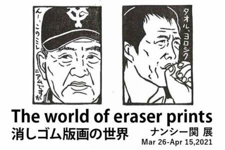 W'UP! ★  ナンシー関 展「消しゴム版画の世界 The world of eraser prints 」/4月16日~ カネコタカナオ 展「Disperse」 tagboat