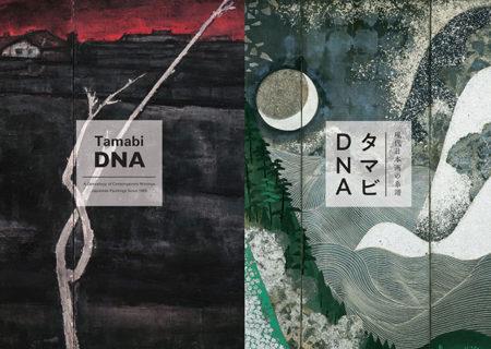 W'UP! ★「東京2020NIPPONフェスティバル」共催プログラム「現代日本画の系譜-タマビDNA展」 多摩美術大学美術館・八王子キャンパスアートテークギャラリー