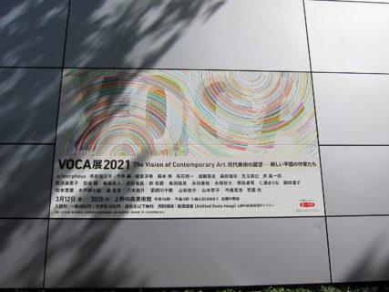 【The Evangelist of Contemporary Art】最近開催された二つの展覧会をつなぐと見えてくる日本絵画の特殊性(後編)