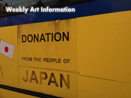 【ウィークリー!告知まとめ版】4月24日〜ピックアップした展覧会・イベント・アート情報!