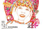 【4月10日〜 ウィークリー告知まとめ版】今週ピックアップした展覧会・イベント・アート情報!