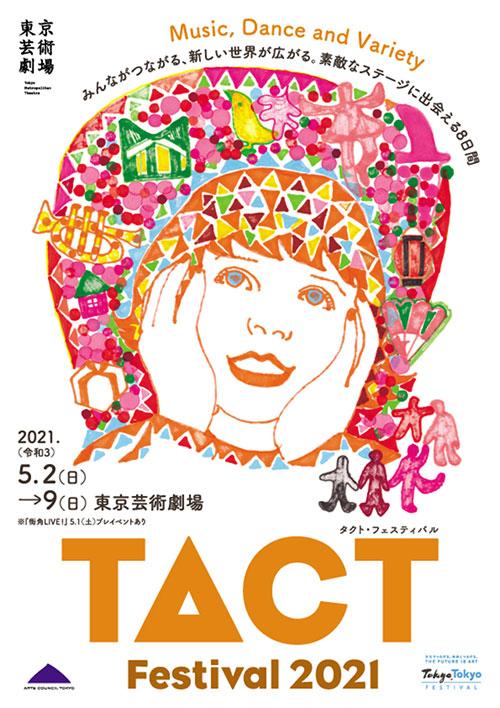 東京芸術劇場「TACT FESTIVAL タクト・フェスティバル 2021」開催のお知らせ