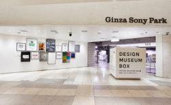 W'UP! ★ DESIGN MUSEUM BOX展 集めてつなごう 日本のデザイン Ginza Sony Park(銀座ソニーパーク)