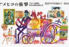 W'UP! ★ 6月12日~9月30日 ART IN THE PARK by KOJI YAMAGUCHI - 山口幸士『余白の記録』 Ginza Sony Park(銀座ソニーパーク)