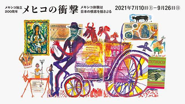 W'UP! ★ 7月10日~9月26日 メキシコ独立200周年 メヒコの衝撃―メキシコ体験は日本の根底を揺さぶる 市原湖畔美術館