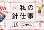 W'UP! ★8月4日~8月16日 Plop Hokusai Manga×Yuki IDEGUCHI MITSUKOSHI CONTEMPORARY GALLERY