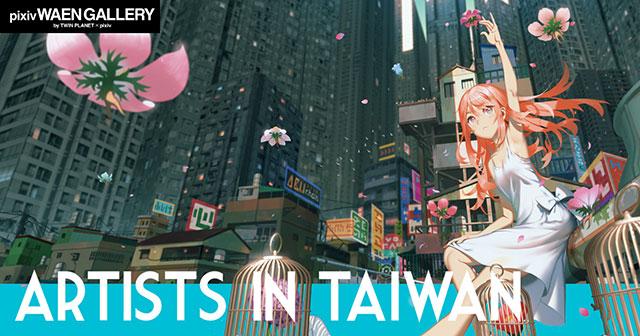 W'UP ★ 7月2日~7月25日 画集展「ARTISTS IN TAIWAN」 pixiv WAEN GALLERY