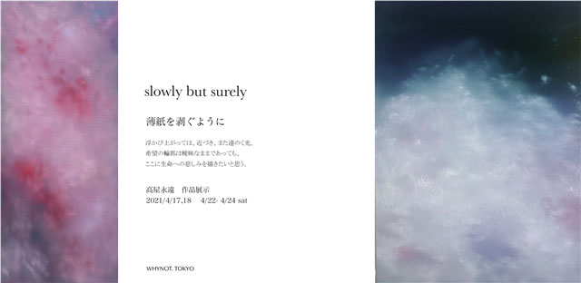 W'UP! ★ 薄紙を剥ぐように slowly but surely 高屋永遠 作品展 WHYNOT. TOKYO