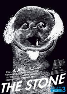 """W'UP! ★ THE STONE展 """"石の仏、神の獣"""" 21_21 DESIGN SIGHT ギャラリー3"""