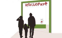 W'UP! ★ 「誕生45周年記念 ねずみくんのチョッキ展」なかえよしを・上野紀子の世界 松屋銀座8階イベントスクエア