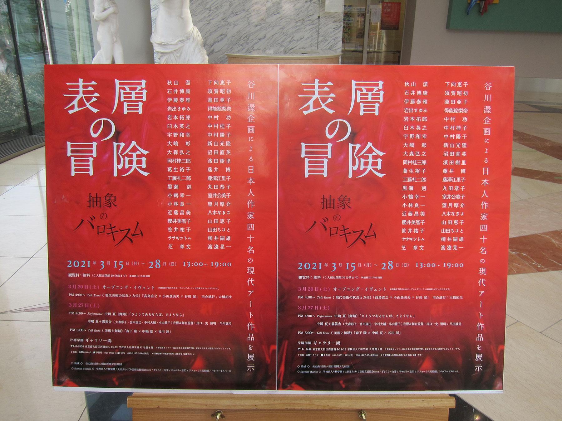 【The Evangelist of Contemporary Art】最近開催された二つの展覧会をつなぐと見えてくる日本絵画の特殊性(前編)