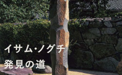 W'UP! ★ イサム・ノグチ 発見の道 東京都美術館 企画展示室