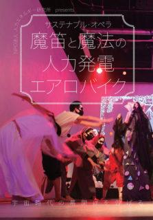 【あおひと君がオペラ「魔笛」共演!クラウドファンディングのお知らせ】コロナで中止した富士山麓でのサステナブル・オペラ「魔笛」を、東京で再チャレンジ!