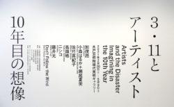 【The Evangelist of Contemporary Art】10年の後―水戸芸術館で「3.11とアーティスト:10年目の想像」展を観る(後編)