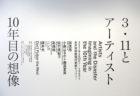 【Physical Expression Criticism】いまも続くアンデパンダン展~1~