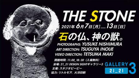 """W'UP! ★6月7日~6月13日 THE STONE展 """"石の仏、神の獣"""" 21_21 DESIGN SIGHT ギャラリー3"""