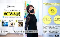 作品募集! 6月10日まで。貴方だけの、変化の物語と出会おう 現代アート企画展「#CWA展」