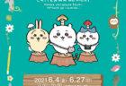 W'UP! ★ 5月12日〜6月8日 Media Ambition Tokyo /6月25日~9月5日  DC展 スーパーヒーローの誕生 東京シティビュー(六本木ヒルズ森タワー52階)