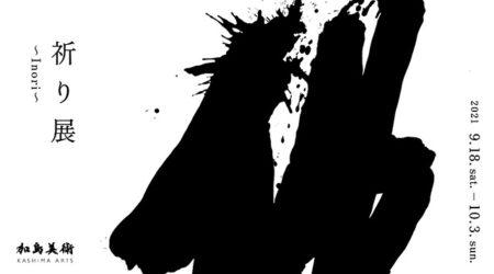 W'UP! ★9月18日~10月3日 祈り展~Inori~ 加島美術