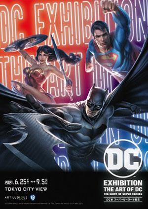 W'UP! ★ 6月25日~9月5日  DC展 スーパーヒーローの誕生 東京シティビュー(六本木ヒルズ森タワー52階)