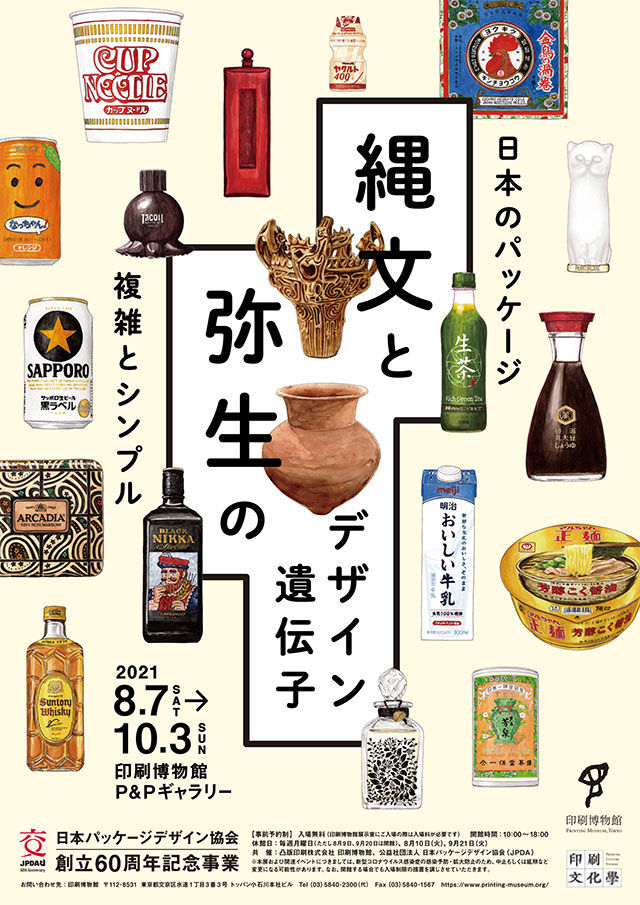 W'UP! ★8月7日~10月3日 日本のパッケージ 縄文と弥生のデザイン遺伝子–複雑とシンプル 印刷博物館