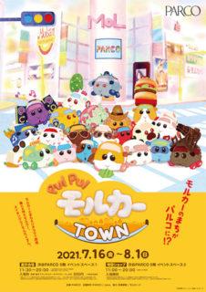 W'UP!★7月16日~8月1日 PUI PUI モルカーTOWN 渋谷PARCO 5階 イベントスペース