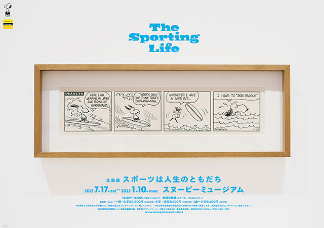 W'UP! ★7月17日~2022年1月10日 企画展 スポーツは人生のともだち The Sporting Life スヌーピー ミュージアム