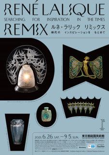 W'UP! ★6月26日〜9月5日 ルネ・ラリック リミックスー時代のインスピレーションをもとめて 東京都庭園美術館