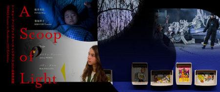 W'UP! ★7月3日~8月9日 トーキョーアーツアンドスペースレジデンス 2021 成果発表展 A Scoop of Light トーキョーアーツアンドスペース(TOKAS)本郷