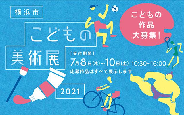 W'UP! ★7月23日~8月1日 横浜市こどもの美術展2021 Yokohama Children's Art Exhibition 2021 横浜市民ギャラリー展示室1・2(予定)