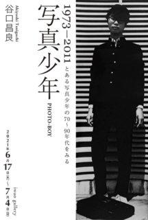 W'UP! ★ 6月17日〜7月4日 谷口昌良「写真少年1973-2011」展 iwao gallery