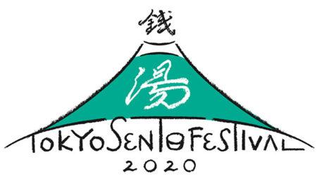 ヤマザキマリをはじめとした多様多彩なアーティストのペンキ絵が楽しめるTOKYO SENTO Festival 2020開幕のお知らせ