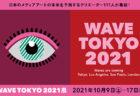 W'UP! ★9月28日~10月3日 LINK LINK POSTERS/10月12日~10月17日 オガワヒロシ個展 風景色14 線画の世界 DAZZLE