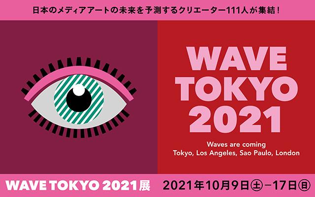 W'UP!★10月9日~10月17日 WAVE TOKYO 2021 3331 Arts Chiyoda 1階メインギャラリー