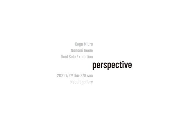 W'UP ! ★7月29日~8月8日 三浦光雅×井上七海「perspective」/8月19日~8月28日 多田恋一朗×那須佐和子「b⇔d」 biscuit gallery